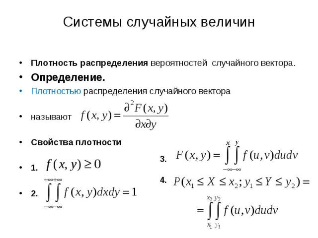 Плотность распределения вероятностей случайного вектора. Плотность распределения вероятностей случайного вектора. Определение. Плотностью распределения случайного вектора называют Свойства плотности 1. 2.