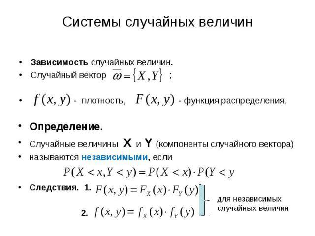Зависимость случайных величин. Зависимость случайных величин. Случайный вектор ; - плотность, - функция распределения.