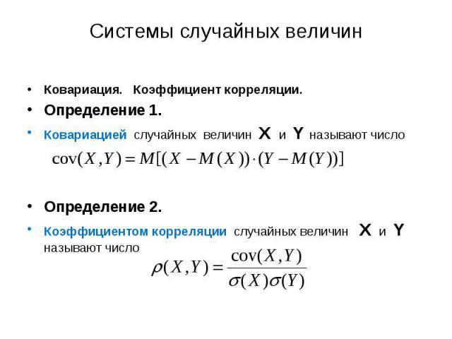 Ковариация. Коэффициент корреляции. Ковариация. Коэффициент корреляции. Определение 1. Ковариацией случайных величин X и Y называют число