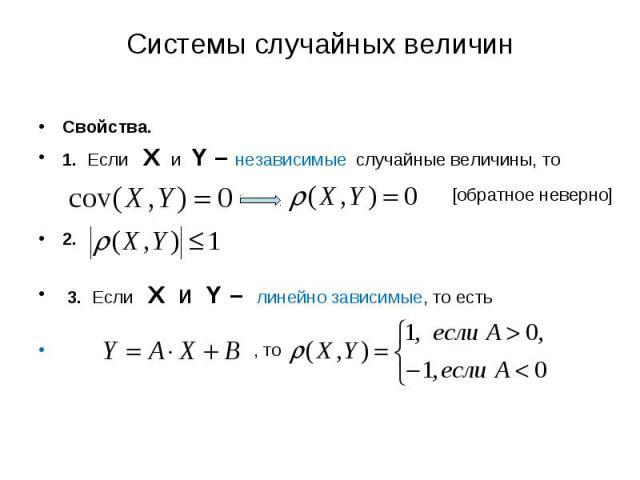 Свойства. Свойства. 1. Если X и Y – независимые случайные величины, то 2. 3. Если X и Y – линейно зависимые, то есть , то
