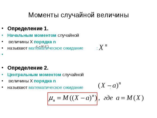 Определение 1. Определение 1. Начальным моментом случайной величины Х порядка n называют математическое ожидание : Определение 2. Центральным моментом случайной величины Х порядка n называют математическое ожидание :