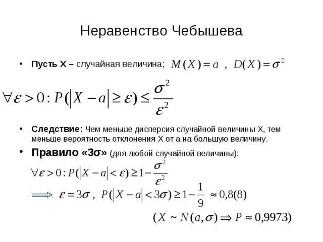 Пусть Х – случайная величина; Пусть Х – случайная величина; Следствие: Чем меньше дисперсия случайной величины Х, тем меньше вероятность отклонения Х от а на большую величину. Правило «3σ» (для любой случайной величины):