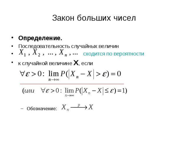Определение. Определение. Последовательность случайных величин сходится по вероятности к случайной величине Х, если Обозначение: