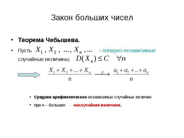 Теорема Чебышева. Теорема Чебышева. Пусть - попарно независимые случайные величины; Среднее арифметическое независимых случайных величин при n – больших - неслучайная величина.