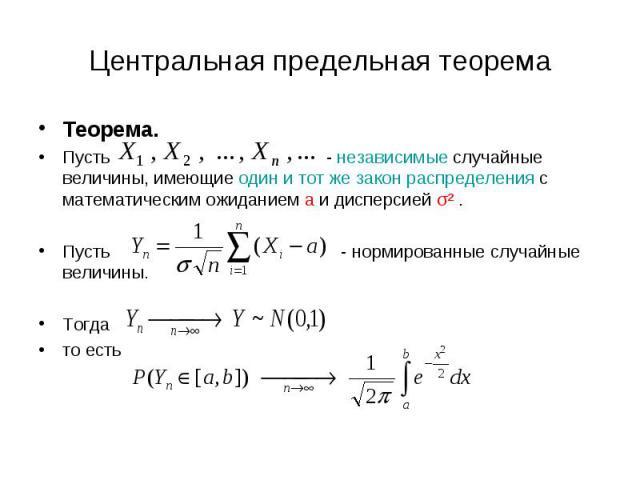 Теорема. Теорема. Пусть - независимые случайные величины, имеющие один и тот же закон распределения с математическим ожиданием а и дисперсией σ² . Пусть - нормированные случайные величины. Тогда то есть