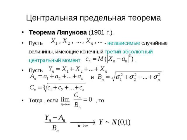 Теорема Ляпунова (1901 г.). Теорема Ляпунова (1901 г.). Пусть - независимые случайные величины, имеющие конечный третий абсолютный центральный момент . Пусть Тогда , если , то