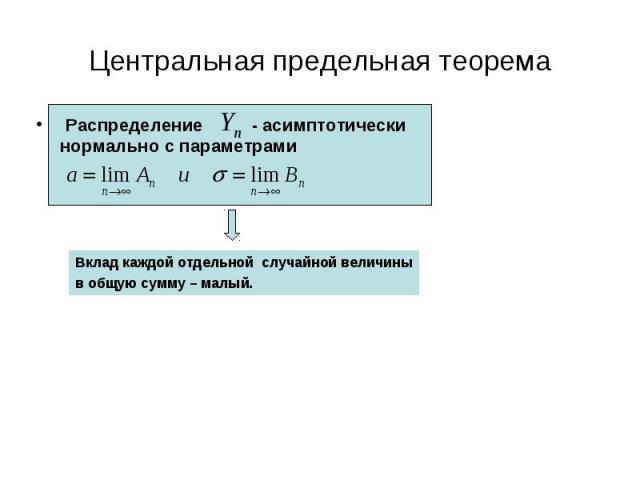 Распределение - асимптотически нормально с параметрами Распределение - асимптотически нормально с параметрами