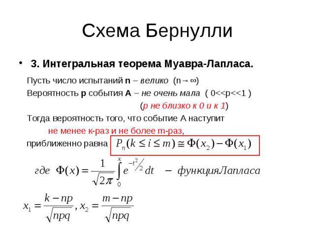 3. Интегральная теорема Муавра-Лапласа. 3. Интегральная теорема Муавра-Лапласа.