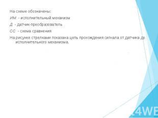 На схеме обозначены: На схеме обозначены: ИМ - исполнительный механизм Д - датчи