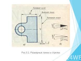 Рис.5.1. Размерные линии и стрелки Рис.5.1. Размерные линии и стрелки