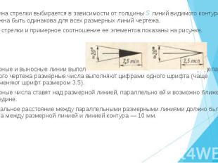 Величина стрелки выбирается в зависимости от толщины s линий видимого контура и