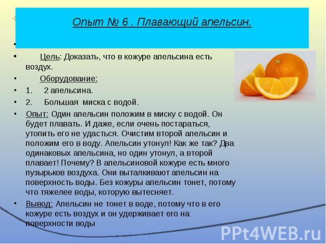 Цель: Доказать, что в кожуре апельсина есть воздух. Оборудование: 1. 2 апельсина. 2. Большая миска с водой. О…