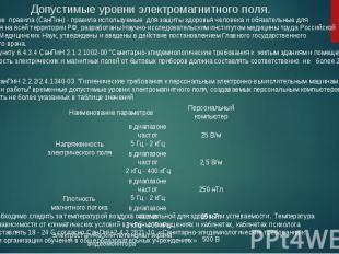 """Согласно пункту 6.4.3.4 СанПиН 2.1.2.1002-00 """"Санитарно-эпидемиологические требо"""