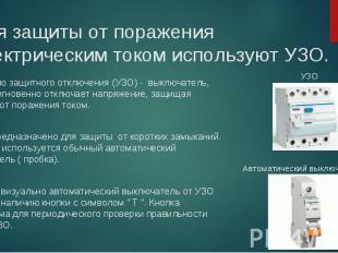 Устройство защитного отключения (УЗО) - выключатель, который мгновенно отключает