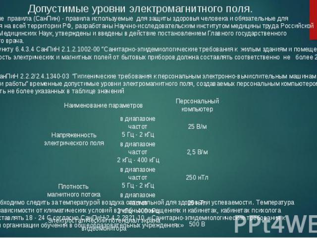 """Согласно пункту 6.4.3.4 СанПиН 2.1.2.1002-00 """"Санитарно-эпидемиологические требования к жилым зданиям и помещениям"""" напряженность электрических и магнитных полей от бытовых приборов должна составлять соответственно не более 2,5 В/м и 2,5 нТл. Соглас…"""