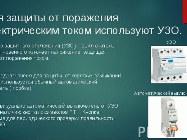 Устройство защитного отключения (УЗО) - выключатель, который мгновенно отключает напряжение, защищая человека от поражения током. Устройство защитного отключения (УЗО) - выключатель, который мгновенно отключает напряжение, защищая человека от пораже…