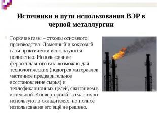 Горючие газы – отходы основного производства. Доменный и коксовый газы практичес