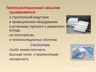Теплоизоляционная засыпка применяется: Теплоизоляционная засыпка применяется: в