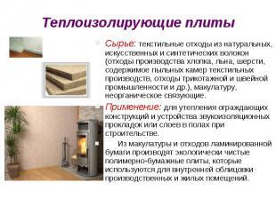 Сырье: текстильные отходы из натуральных, искусственных и синтетических волокон