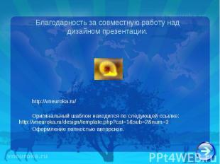 http://vneuroka.ru/ Оригинальный шаблон находится по следующей ссылке: http://vn