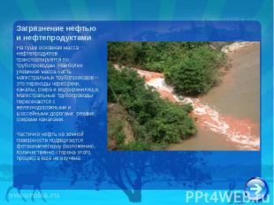 На суше основная масса нефтепродуктов транспортируется по трубопроводам. Наиболе