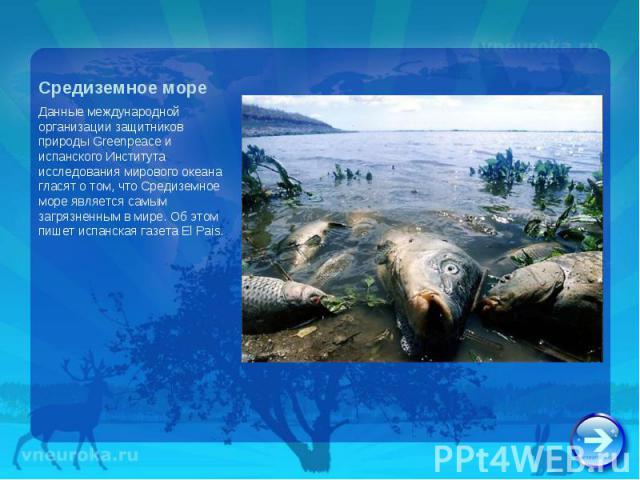 Данные международной организации защитников природы Greenpeace и испанского Института исследования мирового океана гласят о том, что Средиземное море является самым загрязненным в мире. Об этом пишет испанская газета El Pais. Данные международной ор…