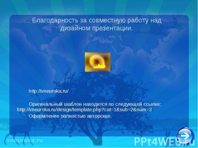 http://vneuroka.ru/ Оригинальный шаблон находится по следующей ссылке: http://vneuroka.ru/design/template.php?cat=1&sub=2&num=3 Оформление полностью авторское.