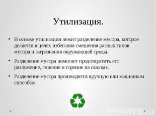 Утилизация. В основе утилизации лежит разделение мусора, которое делается в целя