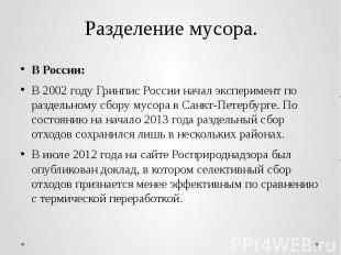 Разделение мусора. В России: В2002годуГринпис Россиинача