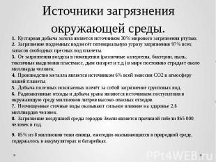Источники загрязнения окружающей среды. 1. Кустарная добыча золота является исто