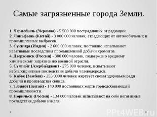 Самые загрязненные города Земли. 1. Чернобыль (Украина) - 5 500 000 пострадавших