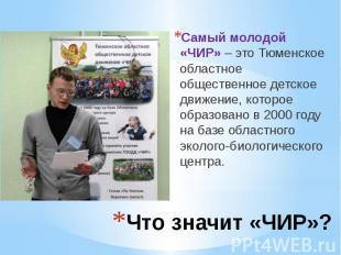 Что значит «ЧИР»? Самый молодой «ЧИР» – это Тюменское областное общественное дет