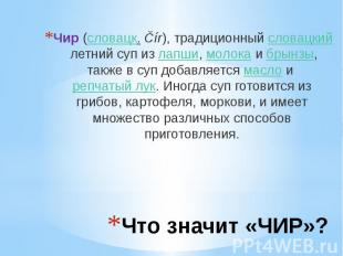 Что значит «ЧИР»? Чир(словацк.Čír), традиционныйсловацкий&nbsp