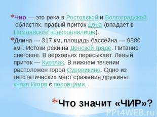 Что значит «ЧИР»? Чир— это река вРостовскойиВолгоградско