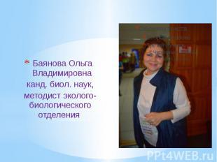 Баянова Ольга Владимировна Баянова Ольга Владимировна канд. биол. наук, методист