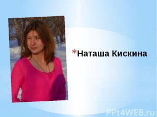 Наташа Кискина