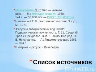 Список источников Моложавенко В. С.Чир — казачья река.—М.:&nbs