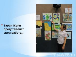 Таран Женя представляет свои работы.