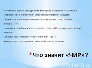 Что значит «ЧИР»? В Тюменской области проходит очень много разных конкурсов, в т