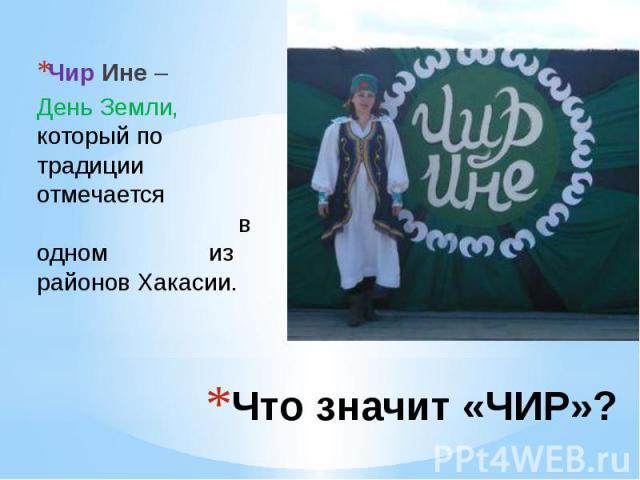 Что значит «ЧИР»? Чир Ине – День Земли, который по традиции отмечается в одном из районов Хакасии.