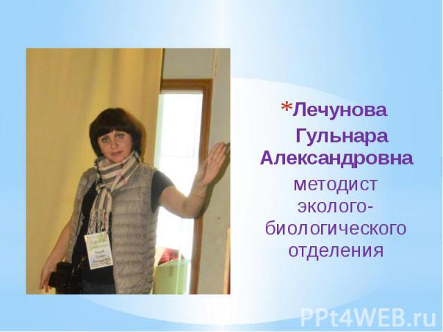 Лечунова Лечунова Гульнара Александровна методист эколого-биологического отделения
