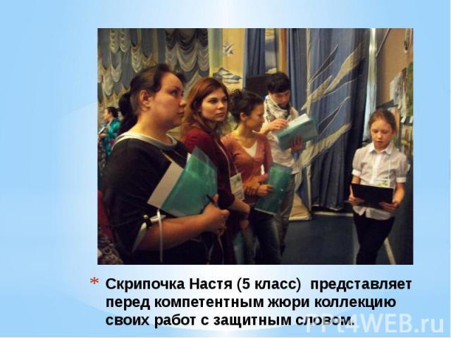 Скрипочка Настя (5 класс) представляет перед компетентным жюри коллекцию своих работ с защитным словом.