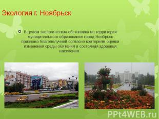 Экология г. Ноябрьск В целом экологическая обстановка на территории муниципально