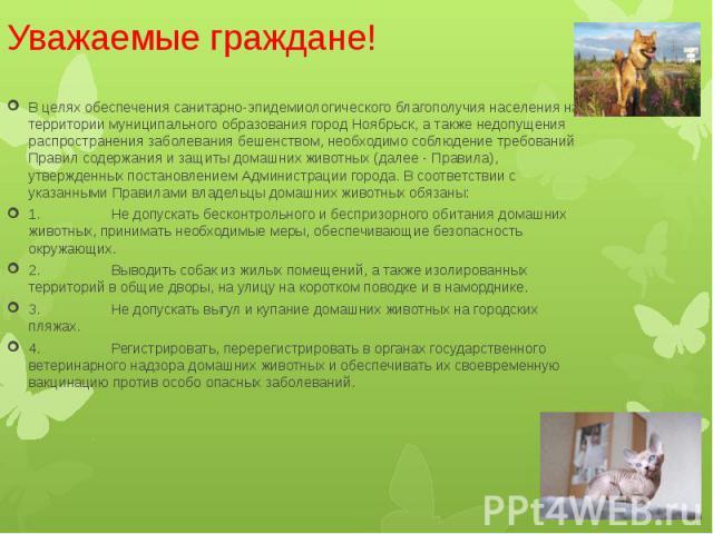 Уважаемые граждане! В целях обеспечения санитарно-эпидемиологического благополучия населения на территории муниципального образования город Ноябрьск, а также недопущения распространения заболевания бешенством, необходимо соблюдение требований Правил…