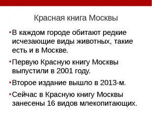 Красная книга Москвы В каждом городе обитают редкие исчезающие виды животных, та