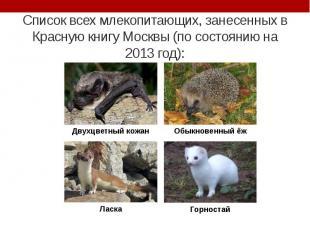 Список всех млекопитающих, занесенных в Красную книгу Москвы (по состоянию на 20