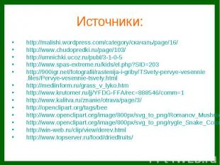http://malishi.wordpress.com/category/скачать/page/16/ http://malishi.wordpress.