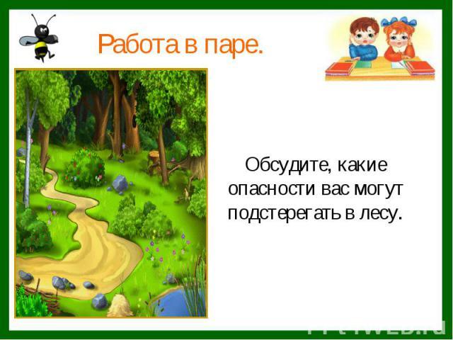 Обсудите, какие опасности вас могут подстерегать в лесу. Обсудите, какие опасности вас могут подстерегать в лесу.