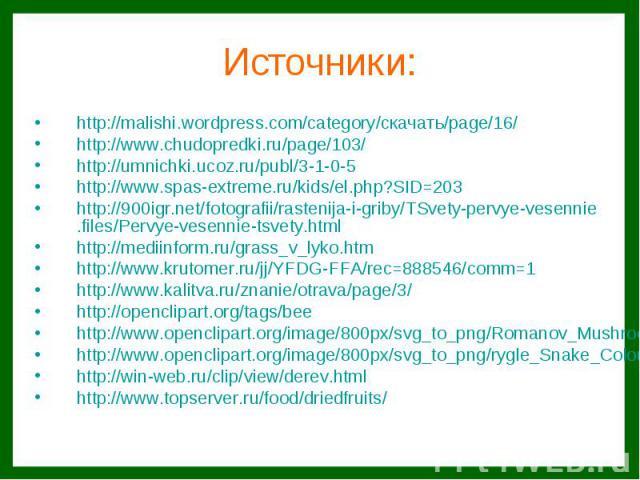 http://malishi.wordpress.com/category/скачать/page/16/ http://malishi.wordpress.com/category/скачать/page/16/ http://www.chudopredki.ru/page/103/ http://umnichki.ucoz.ru/publ/3-1-0-5 http://www.spas-extreme.ru/kids/el.php?SID=203 http://900igr.net/f…