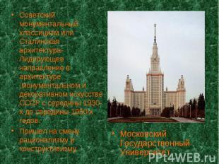 Советский монументальный классицизм или Сталинская архитектура- Лидирующее напра